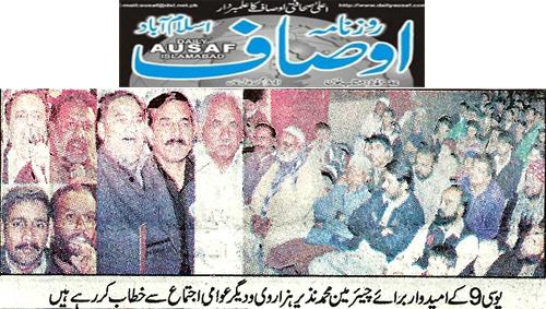 Pakistan Awami Tehreek  Print Media Coverage DAILY AUSAF PAGE-10