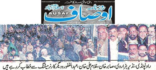 Pakistan Awami Tehreek  Print Media Coverage DAILY AUSAF PAGE-2