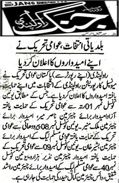 Pakistan Awami Tehreek  Print Media Coverage DAILY JANG PAGE-13