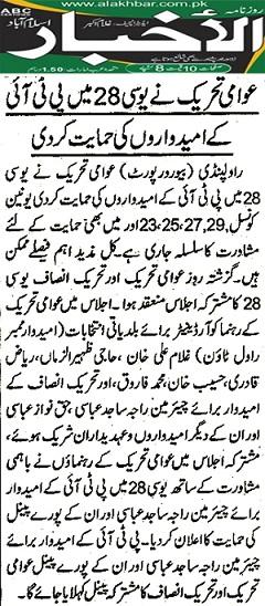 Pakistan Awami Tehreek  Print Media Coverage DAILY AL AKHBAR PAGE-2