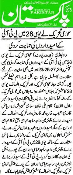 Pakistan Awami Tehreek  Print Media Coverage DAILY PAKISTAN RAWLPINDI PAGE 2