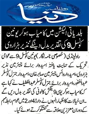 Pakistan Awami Tehreek  Print Media Coverage DAILY DUNYA PAGE-9