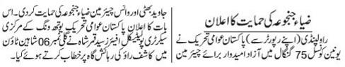 Pakistan Awami Tehreek  Print Media Coverage DAILY JANG PAGE-12