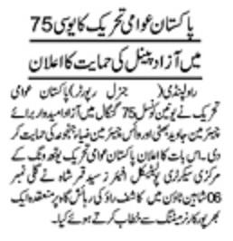 Pakistan Awami Tehreek  Print Media Coverage DAILY JINNAH PAGE-2