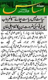Pakistan Awami Tehreek  Print Media Coverage DAILY ASAS PAGE-2