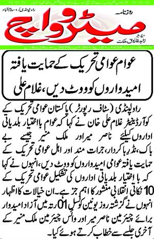 Pakistan Awami Tehreek  Print Media Coverage DAILY METRO WACH PAGE-02