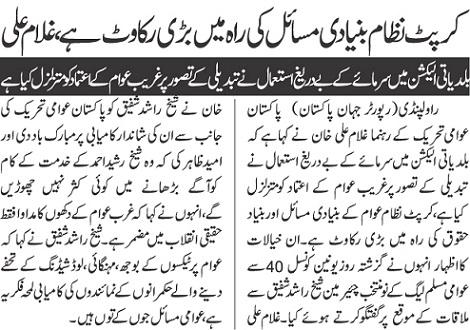 Pakistan Awami Tehreek  Print Media Coverage DAILY JEHAN PAKISTAN  P-2