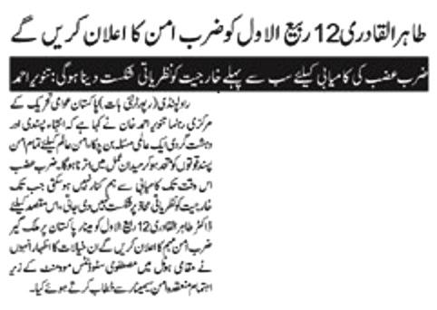 Pakistan Awami Tehreek  Print Media Coverage DAILYNAI BAAT PAGE-02