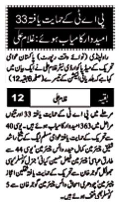 Pakistan Awami Tehreek  Print Media Coverage DAILY NAWA I WAQT PAGE 05