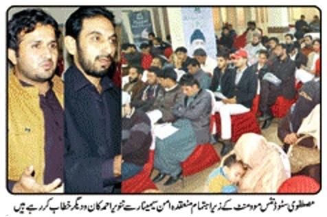 Pakistan Awami Tehreek  Print Media Coverage DAILY SAMA PAGE-11