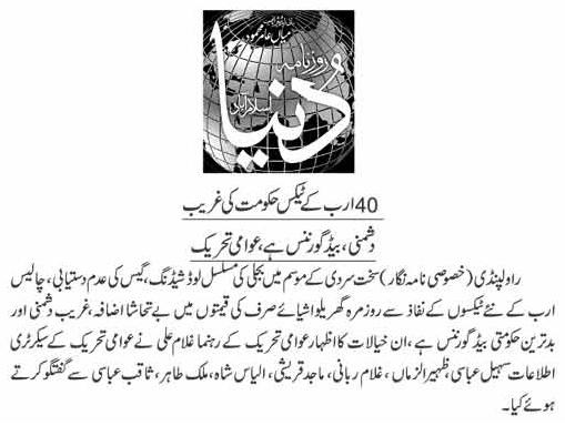 Pakistan Awami Tehreek  Print Media Coverage DAILY DUNYA 09