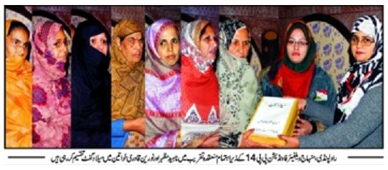 Pakistan Awami Tehreek  Print Media Coverage DAUILY METRO WATCH BACK PAGE