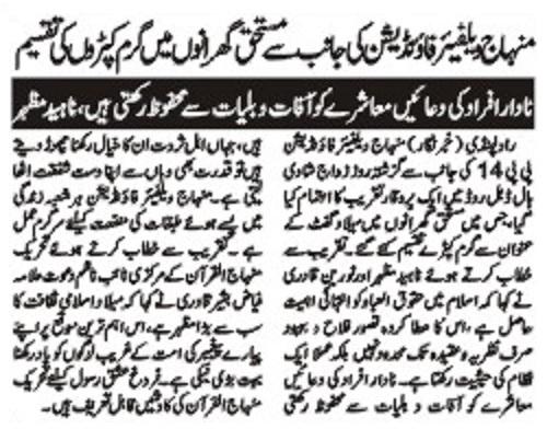 Pakistan Awami Tehreek  Print Media Coverage DAILY VOICE OF PAKISTAN PAGE-2