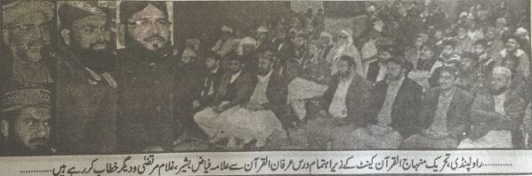 Mustafavi Student Movement Print Media Coverage DAILY AKHBAR E HAQ PAGE-03