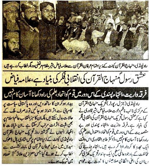 Mustafavi Student Movement Print Media Coverage DAILY PAKISTAN RW PAGE-02
