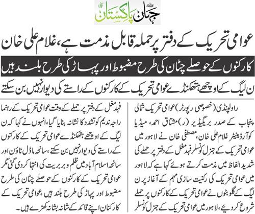 Mustafavi Student Movement Print Media Coverage Daily Jahan Pakistan Page 9