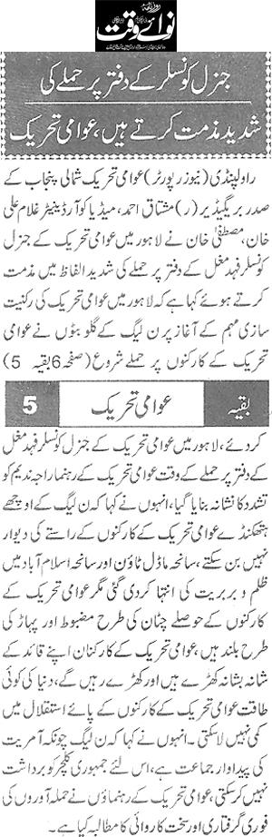 Mustafavi Student Movement Print Media Coverage Daily Nawa-i-Waqat Page 5
