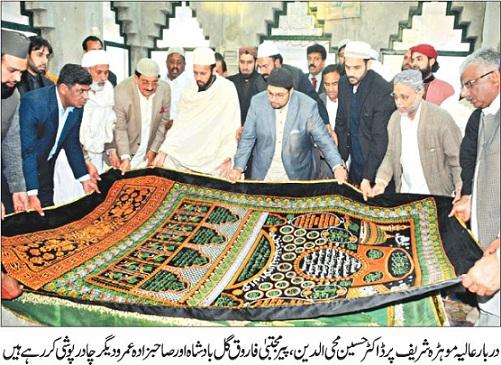 Mustafavi Student Movement Print Media Coverage Daily Jehan Pakistan Page 09