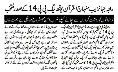 Mustafavi Student Movement Print Media Coverage DAILY MUSMAN PAGE-02