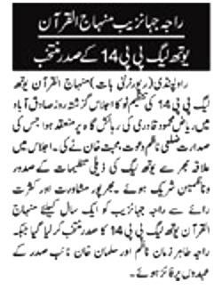 Mustafavi Student Movement Print Media Coverage DAILY NAI BAAT PAGE-02