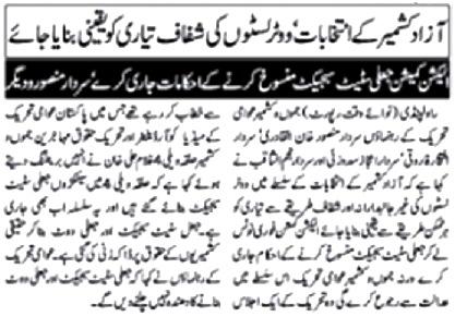 Mustafavi Student Movement Print Media Coverage DAILY NAWA I WAQT PAGE-5