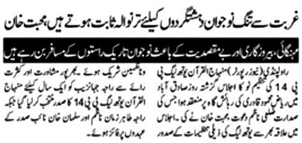 Mustafavi Student Movement Print Media Coverage DAILY NEWS MARTC PAGE-02