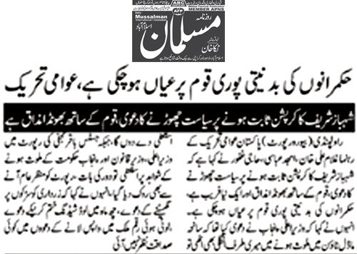 Mustafavi Student Movement Print Media Coverage Daily Muslman Page 2