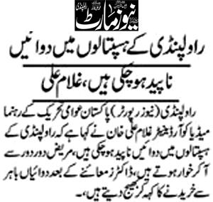 Mustafavi Student Movement Print Media Coverage Daily News Mart Page 2