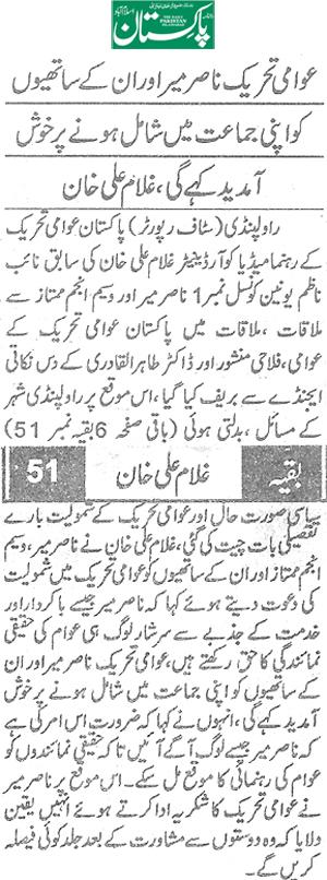 Mustafavi Student Movement Print Media Coverage Daily Pakistan Niazi Page 2