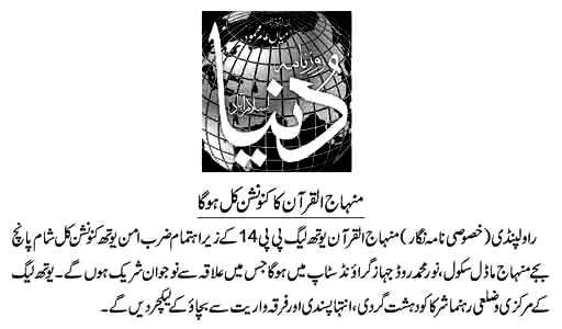 Pakistan Awami Tehreek  Print Media Coverage DAILY DUNYA P-9