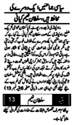 Pakistan Awami Tehreek  Print Media Coverage DAILY PAKISTAN ISLAMABAD PAGE -2
