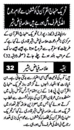 Pakistan Awami Tehreek  Print Media Coverage DAILY NAWA I WAQT PAGE-5