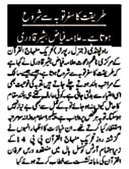 Pakistan Awami Tehreek  Print Media Coverage DAILY PAKISTAN RWP PAGE-2