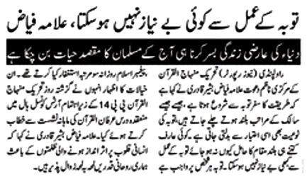 Pakistan Awami Tehreek  Print Media Coverage DAILY SAMA PAGE-2