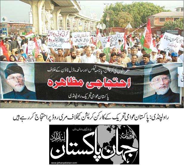Mustafavi Student Movement Print Media Coverage DAILY JEHAN PAKISTAN PAGE-09