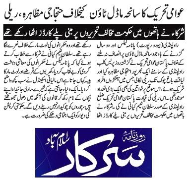 Mustafavi Student Movement Print Media Coverage DAILY SARKAR PAGE-02