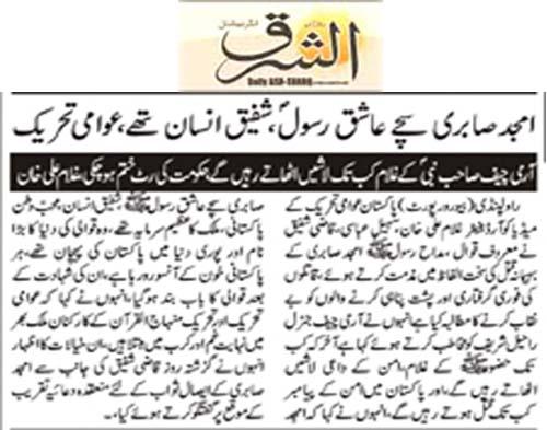 Pakistan Awami Tehreek  Print Media Coverage Daily Ash.sharq Page 3