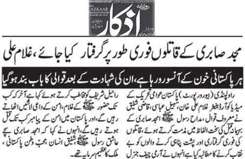 Pakistan Awami Tehreek  Print Media Coverage Daily Azkaar Page 3