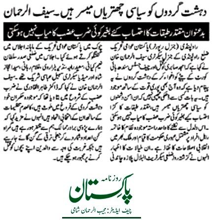 Pakistan Awami Tehreek  Print Media Coverage DAILY PAKISTAN RAWAPINDI PAGE-02