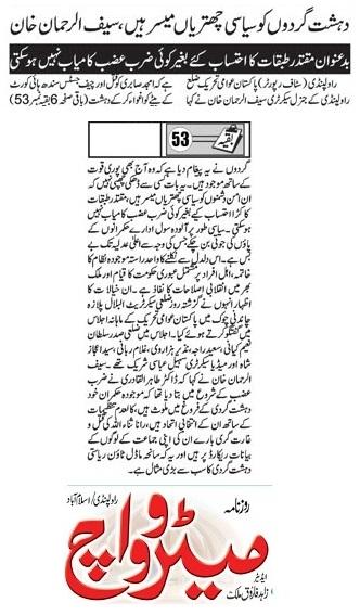 Pakistan Awami Tehreek  Print Media Coverage DAILY METRO WATCH FRONT PAGE