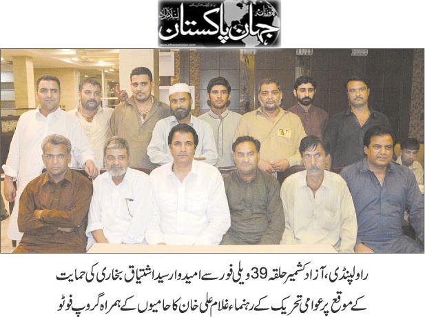 Pakistan Awami Tehreek  Print Media Coverage Daily Jehnpkistan 2