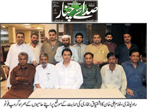 Pakistan Awami Tehreek  Print Media Coverage Daily Sadaechanar Page 2