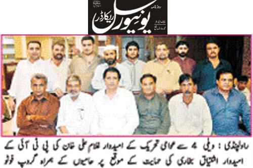 Pakistan Awami Tehreek  Print Media Coverage Daily Universal Page 2