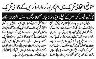 Pakistan Awami Tehreek  Print Media Coverage DAILY SARKAR PAFE-02