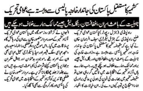 Pakistan Awami Tehreek  Print Media Coverage DAILY PAKISTAN RAWALPINDI PAGE-02