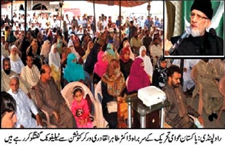 Pakistan Awami Tehreek  Print Media Coverage DAILY METROWATCH PAGE-03