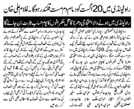 Pakistan Awami Tehreek  Print Media Coverage DAILY METROWATCH PAGE-02