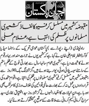 Pakistan Awami Tehreek  Print Media Coverage Daily Jehanpakistan Page 2