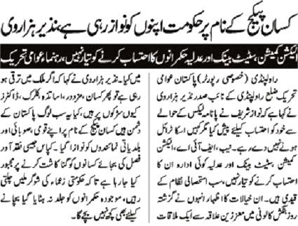 Pakistan Awami Tehreek  Print Media Coverage DAILY JEHAN PAKISTAN PAGE-02