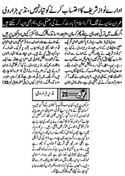 Pakistan Awami Tehreek  Print Media Coverage DAILY JINAH PAGE-02